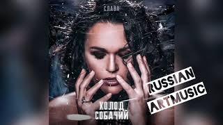 Download Слава - #ХОЛОДСОБАЧИЙ (Премьера песни, 2019) Mp3 and Videos