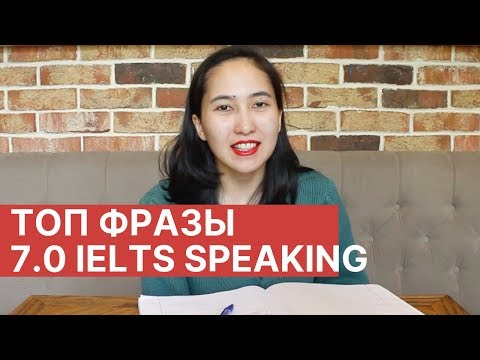 ТОП фразы и выражения чтобы набрать выше 7 баллов в IELTS Speaking