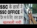 SSC OFFICE LOCKED BY SSC ASPIRANTS