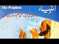 The Prophets Urdu Bible Full Film PakChristianWeb