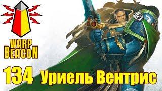 ВМ 134 Либрариум - Уриель Вентрис / Uriel Ventris
