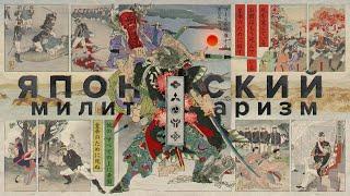Умри за Императора. Капитализм с самурайской спецификой.