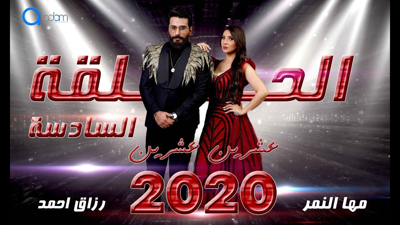 مسلسل (2020) الحلقة السادسة
