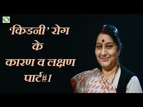 Kidney Disease Symptoms - Causes In Hindi -- Kidney Kharab Hone Ke Lakshan Aur Upay - 동영상
