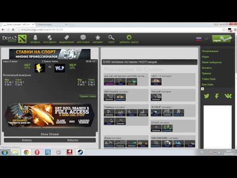 Как получить вещь Dota 2 - Ставки Dota 2 Loungeиз YouTube · Длительность: 4 мин2 с