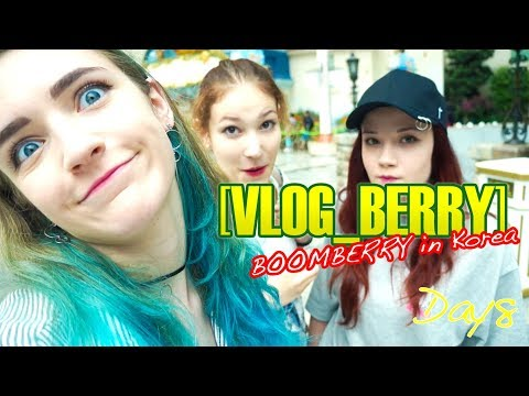 [VLOG_BERRY]Boomberry in KOREA(Day8):Lotte World, Yeouido island