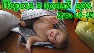 Семья Бровченко. Переезд в Горохово в свой дом (День 14-15) (10.16г.)