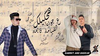 Ha7kilak Music Lyrics مهرجان هحكيلك (مش دايما القيامه قايمه) توزيع صبري وعسكر