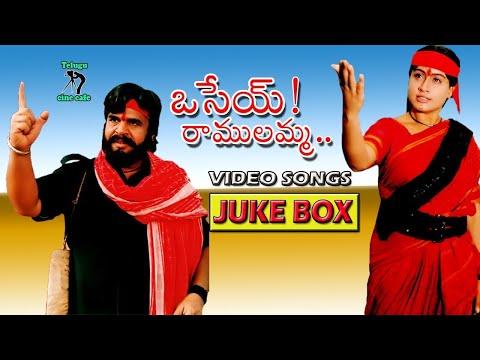 OSEY RAMULAMMA VIDEO SONGS JUKE BOX | VIJAYA SHANTI | DASARI NARAYANA RAO | TELUGU CINE CAFE