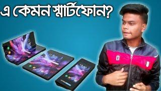 ভাঁজ করা যাবে স্মার্টফোন কিভাবে সম্ভব? - Samsung Foldable Phone | Infinity Flex Display