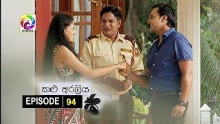 Kalu Araliya Episode 94 || කළු අරලිය   . . . | සතියේ දිනවල රාත්රී 10.00 ට ස්වර්ණවාහිනී බලන්න... Thumbnail