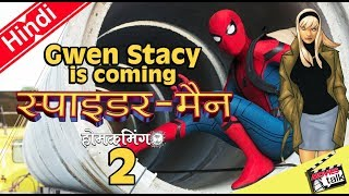 Spider Man Homecoming 2 Added Gwen Stacy with a HUGE TWIST [Explained In Hindi]