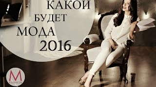 Обзор моды на 2016 год. Тренды года. Маха Одетая