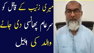 Little Girl Zainab's Father Appeal To Social Media | Kasur Zainab | Jaag Pakistan |