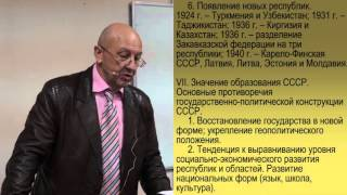 видео Конституции СССР