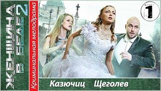 ЖЕНЩИНА В БЕДЕ 2 1 эпизод (2015). Криминал, мелодрама.