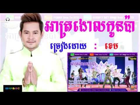 អាត្រង៉ែលកូនប៉ា ខេម Ah Tro Ngal Kon Pa Khem Town CD Vol 92 Town New Year 2016 Song
