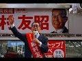 松村友昭 練馬区長候補 告示第一声 練馬駅前- 2018/04/08