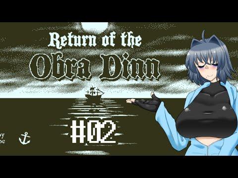 【Return of the Obra Dinn】オブラ・ディン号、舞い戻る #02【ネタバレ注意】