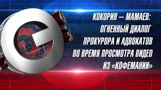 Кокорин - Мамаев: Огненный диалог прокурора и адвокатов во время просмотра видео из «Кофемании»