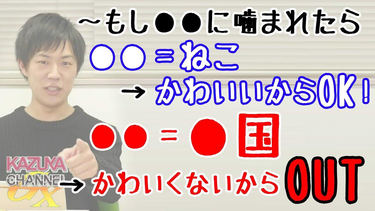 安定のガースー(菅総理)「重要な隣国」を三日間スルーしてシカトwww|KAZUYA CHANNEL GX