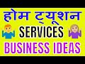 Low Money Investment Business   Home Tuition Services.
