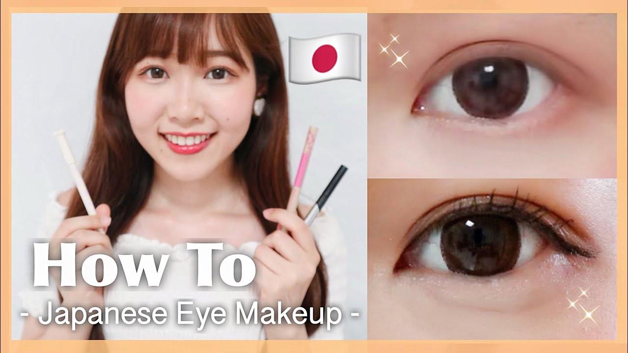 How to แต่งตาให้กลมโตแบบสาวญี่ปุ่น | 目を大きく見せるメイク方法♪