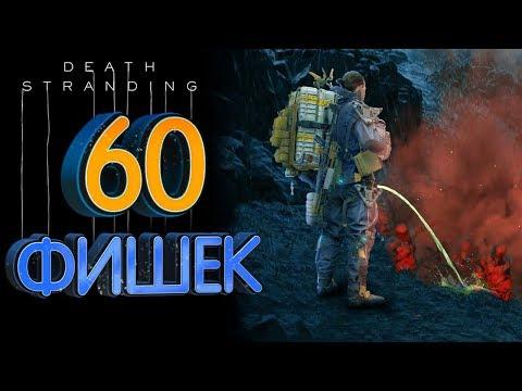 Death Stranding 60