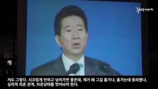 성주에서 울려퍼진 고 노무현 대통령의 전작권회수  명연설 장면