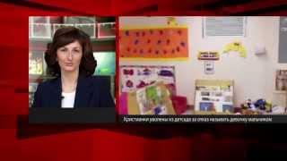 Детский сад в США поддерживает детей- транссексуалов