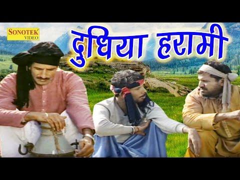 सुपर हिट कॉमेडी | दूधिया हरामी | Dudhiya Harami | Jageswar Dhama | Funny Comedy Film