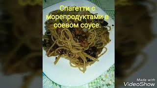 Пп спагетти.Морепродукты.Спагетти в соевом соусе.Пп рецепт.рецепты правильного питания.