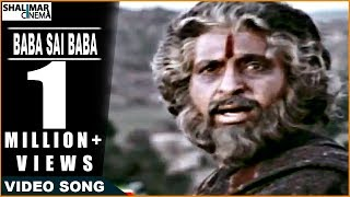 Shiridi Sai Baba Mahatyam Movie || Baba Sai Baba Video Song || Vijayachander, Chandra Mohan