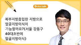 복부지방흡입한 지방으로 얼굴지방이식이 가능할까요? ㅣ지…