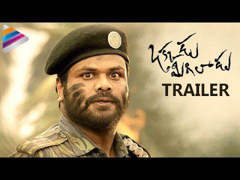 Okkadu Migiladu Theatrical Trailer | Manchu Manoj | Anisha Ambrose | #OkkaduMigiladu Telugu Movie