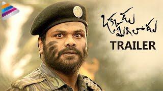 Telugutimes.net Okkadu Migiladu Theatrical Trailer