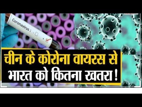 जानिए Coronavirus के बारे में, जो China के बाद India भी आ सकता है | Wuhan Virus | Symptoms | Cure