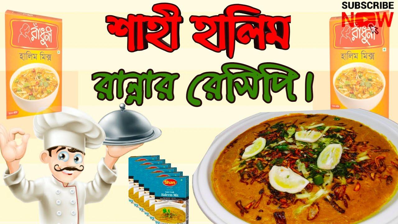 Haleem Rasipe সহজ এবং মজাদার গরুর হালিম   Bangladeshi beef Haleem Recipe   Vlog #1   PETUK BUZZ.
