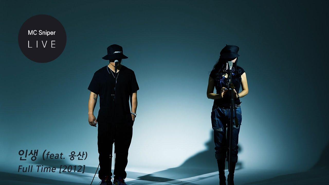 인생 (feat. 웅산)