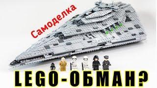 Обзор Lego Star Wars Звездный разрушитель Первого Ордена - отзывы в Плеер.Ру