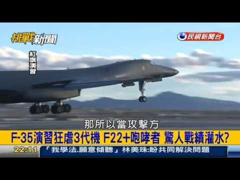 挑戰新聞軍事精華版--美軍「F-35」性能真有這麼強?「紅旗軍演」15:1 屠殺「F-16」