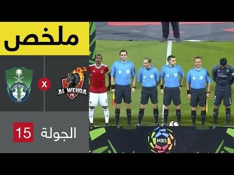 ملخص واهداف مباراة الوحدة والأهلي  كاس الأمير محمد بن سلمان للمحترفين