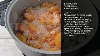 Варенье из персиков в мультиварке . Рецепт от шеф повара Максима Григорьева