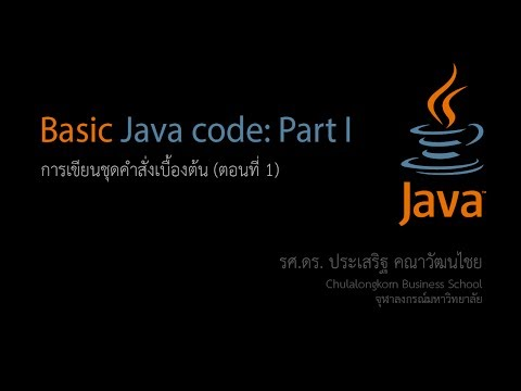 สอน Java: การเขียนโปรแกรมเบื้องต้น ตอนที่ 1