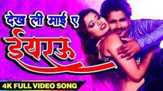 देख ली माई ए ईयरऊ || Dekh Li Maai Ae Iyarau || Radhe Tiwari 2018 || Super Hit Bhojpuri Song 2018