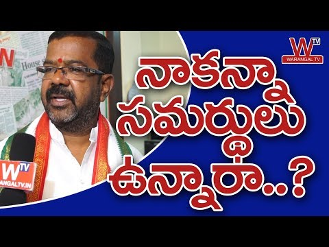 Congress Leader Naini Rajender Reddy Expresses Confidence on Getting MLA Ticket | Warangal TV