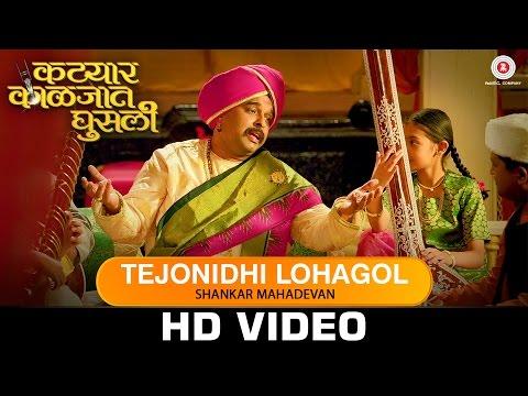 Tejonidhi Lohagol - Shankar Mahadevan | Katyar Kaljat Ghusli | Pt. Jitendra Abhisheki