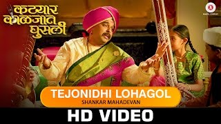 Download Hindi Video Songs - Tejonidhi Lohagol - Shankar Mahadevan | Katyar Kaljat Ghusli | Pt. Jitendra Abhisheki