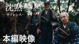 """映画『沈黙-サイレンス-』本編映像""""井上筑後守"""""""