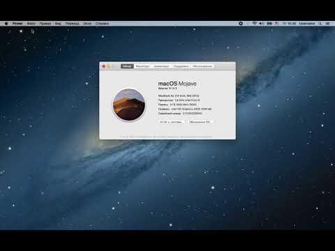 Вопрос: Как определить версию MAC OS?